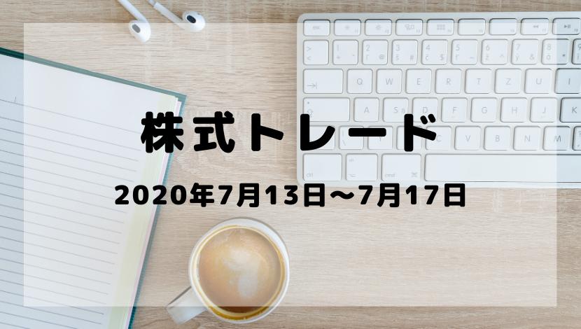 f:id:aoi-life:20200721222846p:plain