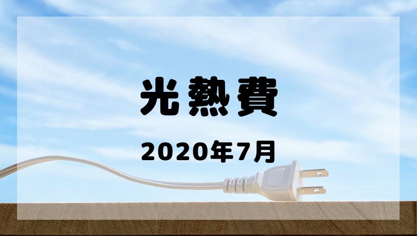 f:id:aoi-life:20200730214202p:plain