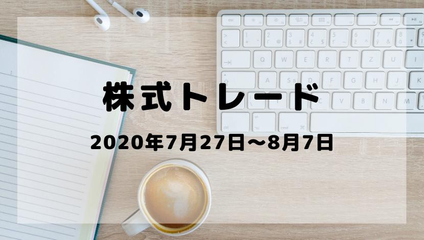 f:id:aoi-life:20200806224947p:plain