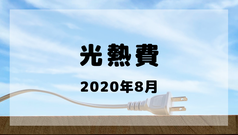 f:id:aoi-life:20200830233535p:plain