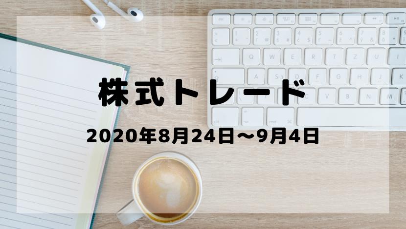 f:id:aoi-life:20200905232818p:plain