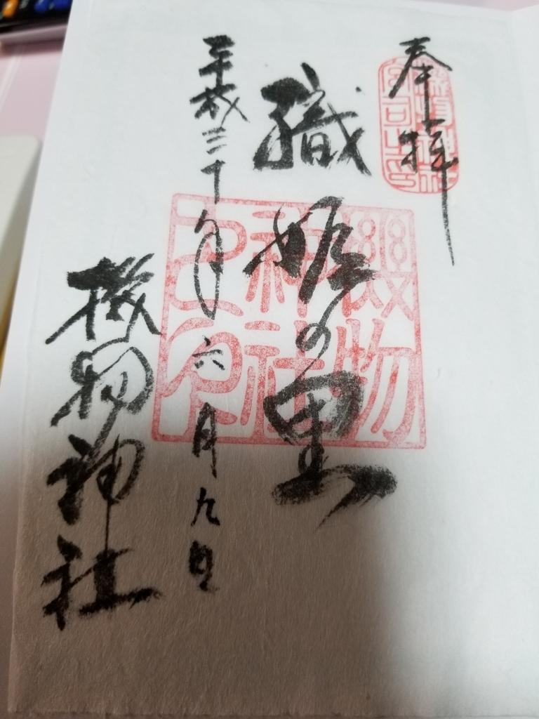 f:id:aoi0730kanon0930:20180620232341j:plain
