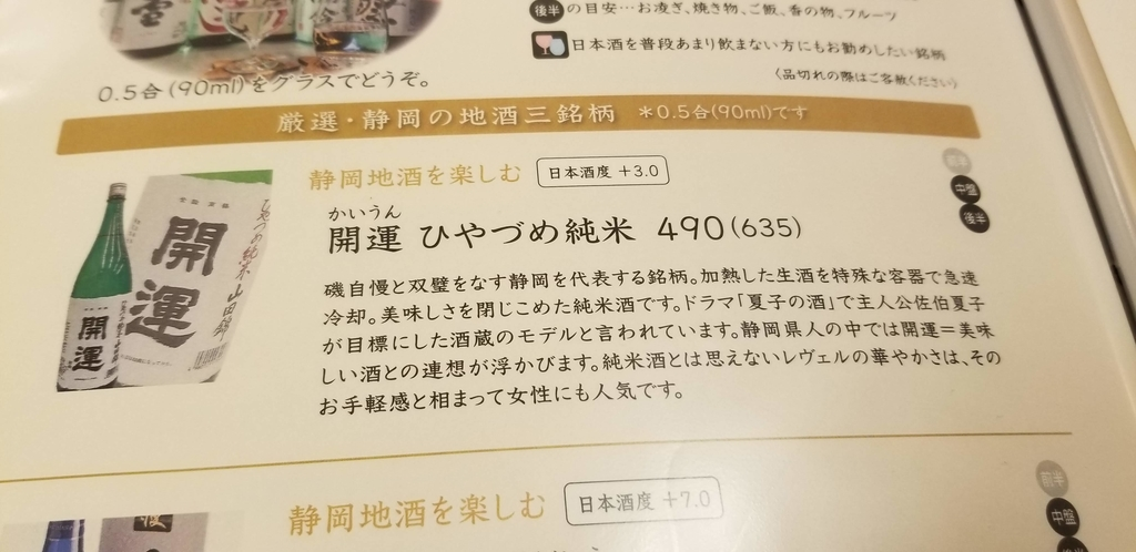f:id:aoi0730kanon0930:20181026001135j:plain