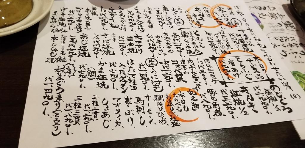 f:id:aoi0730kanon0930:20181213020440j:plain