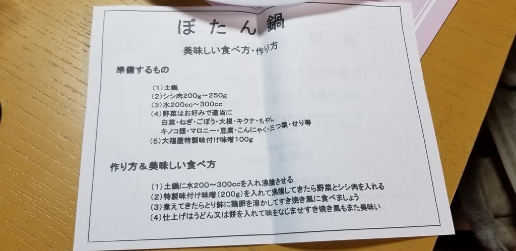 f:id:aoi0730kanon0930:20190121233018j:plain
