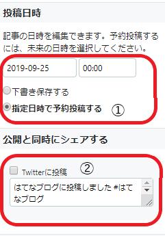 f:id:aoi0730kanon0930:20190922003923p:plain