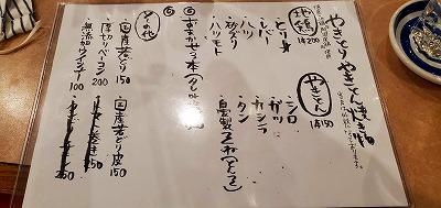 f:id:aoi0730kanon0930:20200523232906j:plain