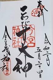 f:id:aoi0730kanon0930:20200526001420j:plain