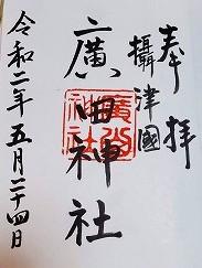 f:id:aoi0730kanon0930:20200531171150j:plain