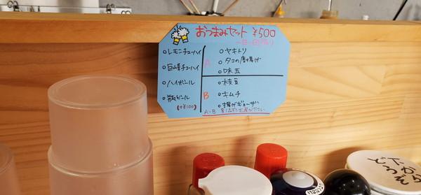f:id:aoi0730kanon0930:20210109214742j:plain