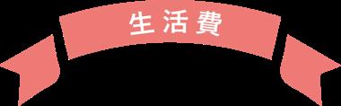 f:id:aoi_fukurou:20210918233542p:plain
