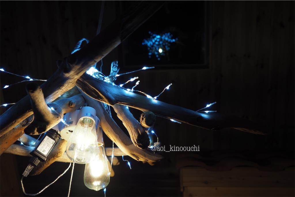 ログハウス 照明 流木ライト