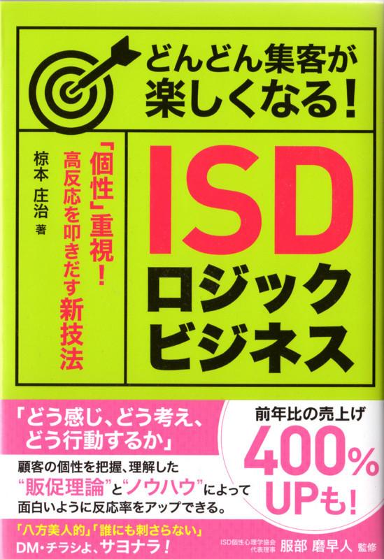 ISDロジックビジネス