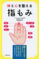 [指もみ]体と心を整える指もみ