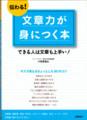 [日本語][ラノベ]文章力