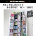 [魅ライフ]本棚書棚