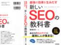 SEOの教科書