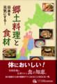 日本を元気にする!郷土料理と食材
