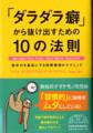 「ダラダラ癖」から抜け出すための10の法則