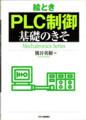 絵とき「PLC制御」基礎のきそ