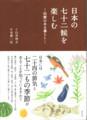 日本の七十二候を楽しむ  旧暦のある暮らし