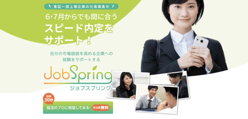 2位:Jobspring(ジョブスプリング)