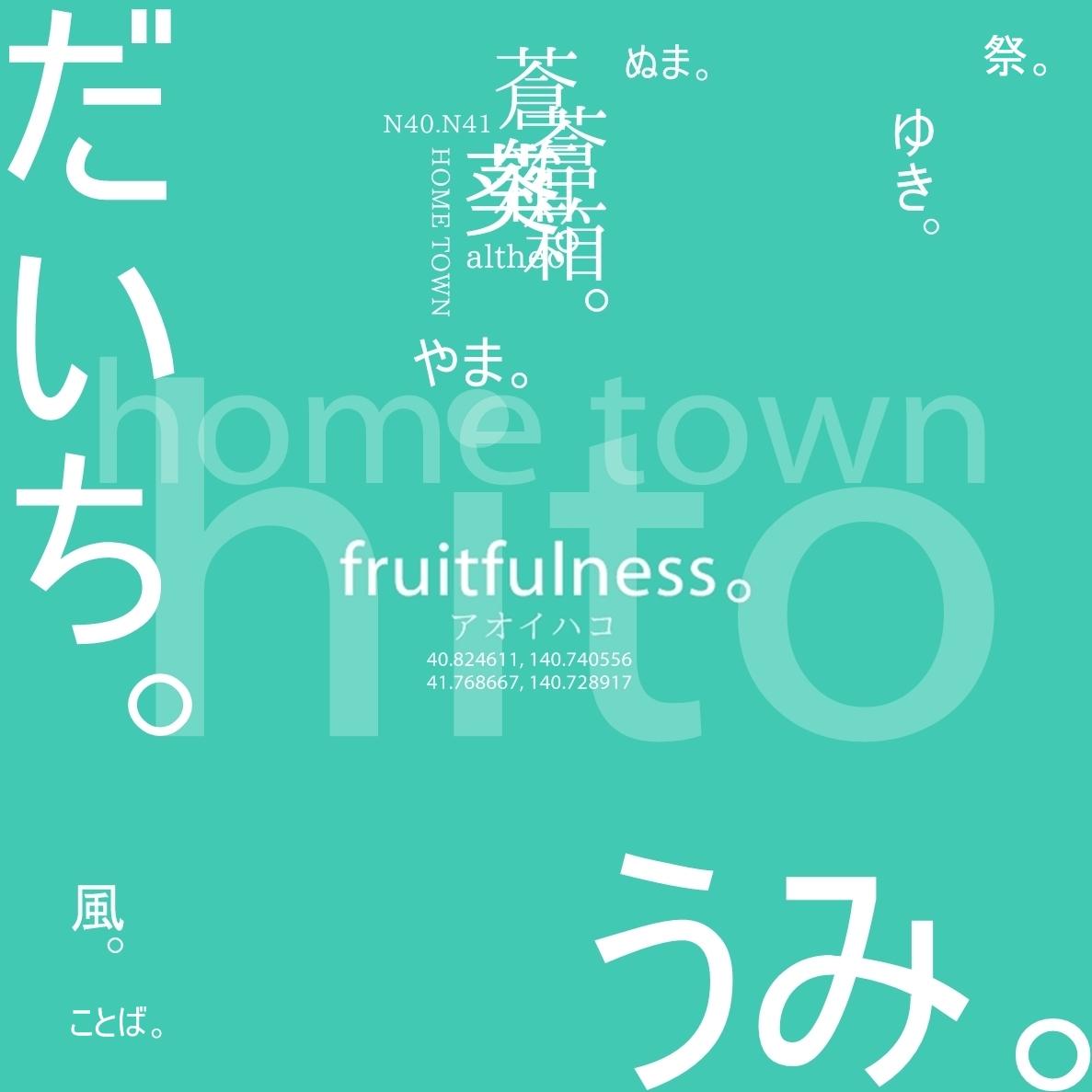 f:id:aoihako:20161116021421j:plain