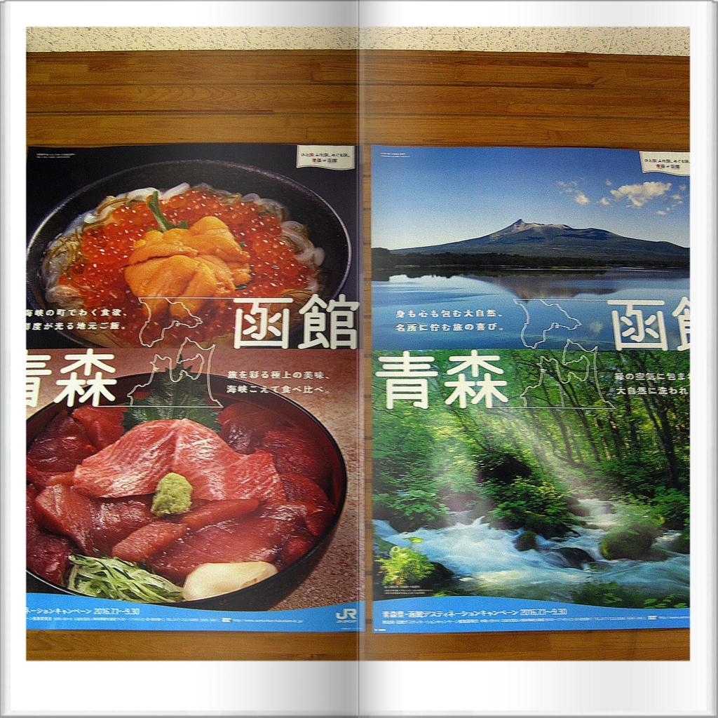 f:id:aoihako:20161205022147j:plain