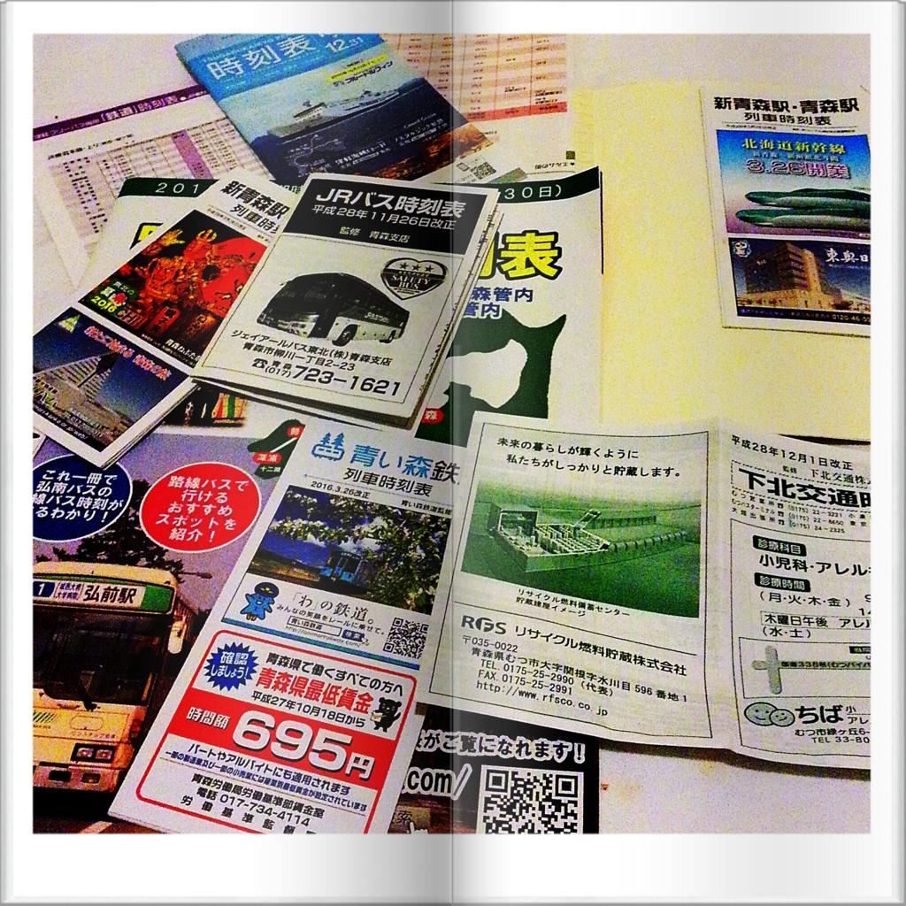 f:id:aoihako:20161205195549j:plain