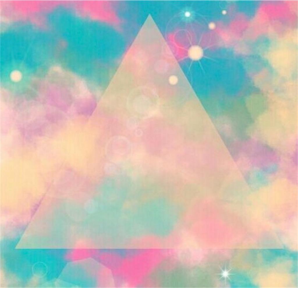 f:id:aoihoshi888:20180204074205j:image