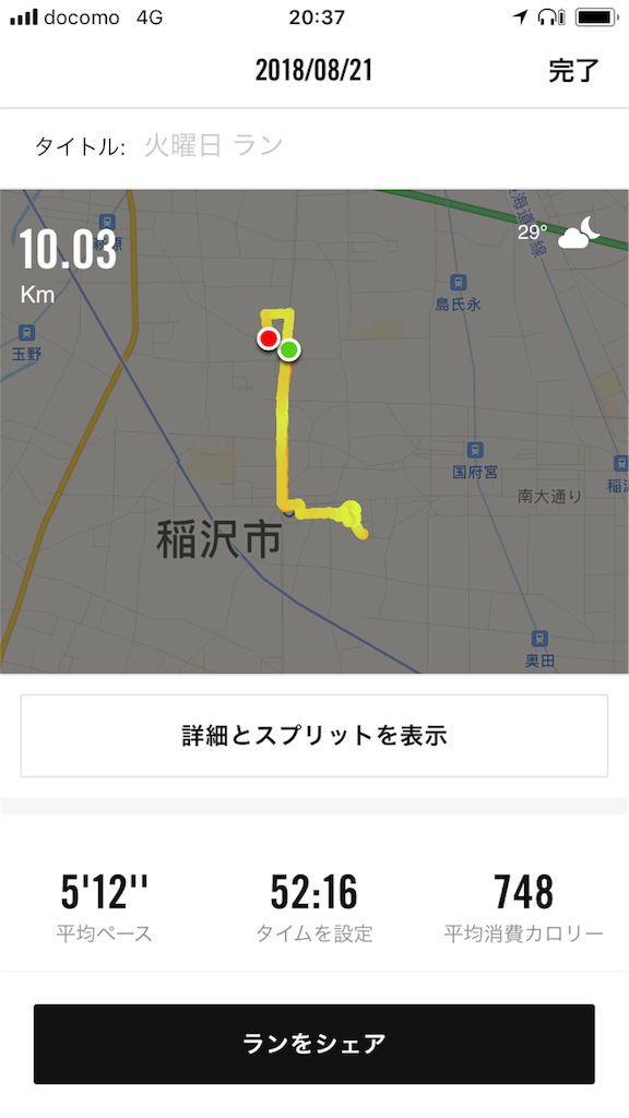 f:id:aoihoshi888:20180822084423p:image