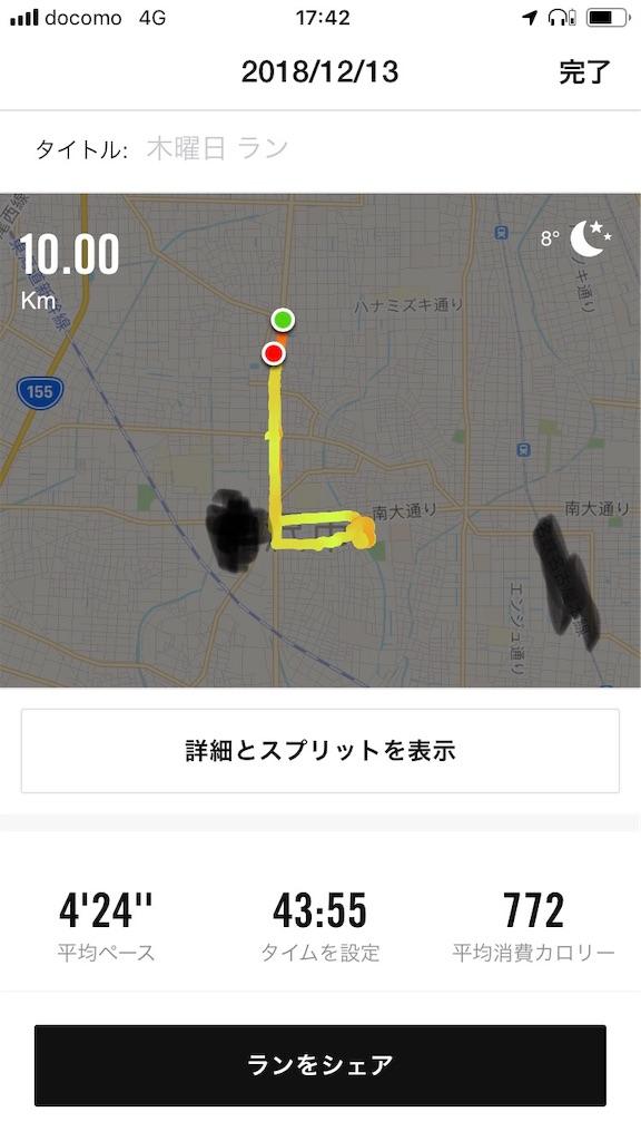 f:id:aoihoshi888:20181215091307j:image