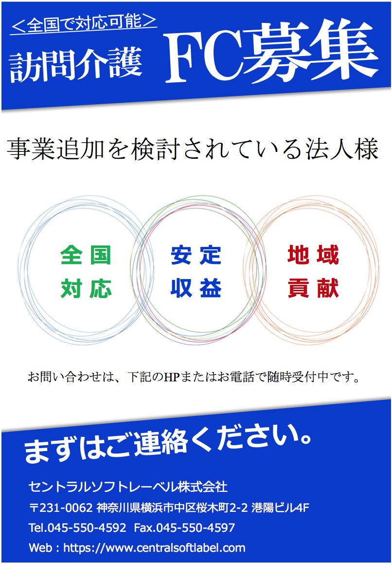 f:id:aoikaigo:20190420180327p:plain