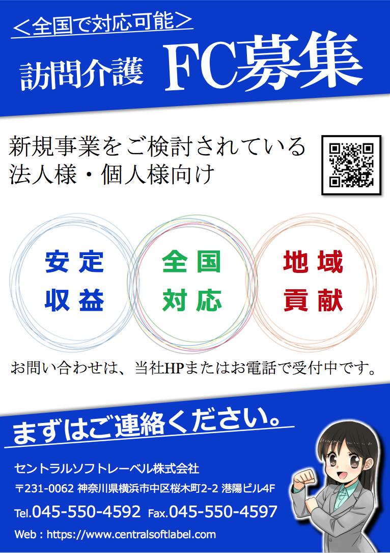 f:id:aoikaigo:20190511152922p:plain