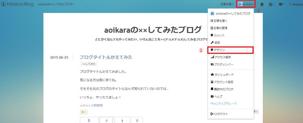 f:id:aoikara:20150626200857p:plain