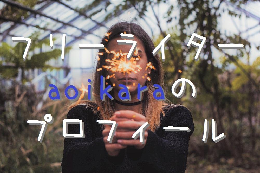 f:id:aoikara:20170106192702j:plain