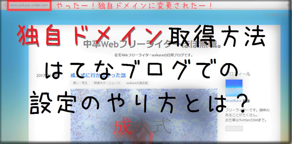 f:id:aoikara:20170110161308p:plain