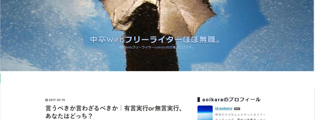 f:id:aoikara:20170115210229p:plain