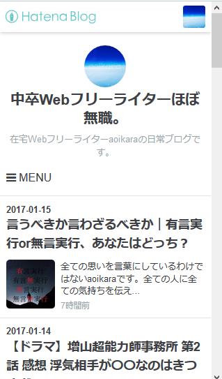 f:id:aoikara:20170115210347p:plain