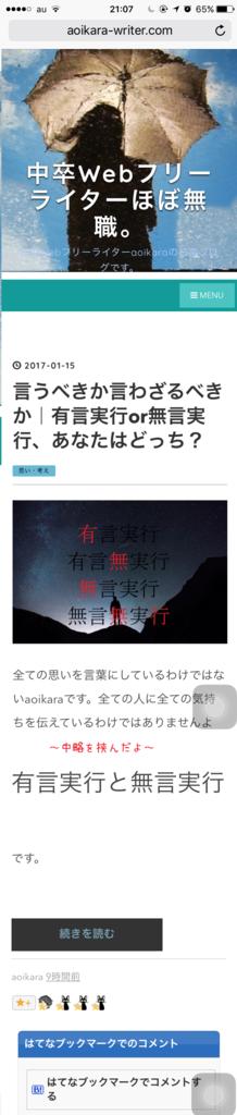f:id:aoikara:20170115211540p:plain