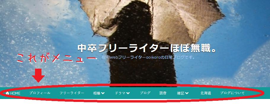 f:id:aoikara:20170318200127p:plain