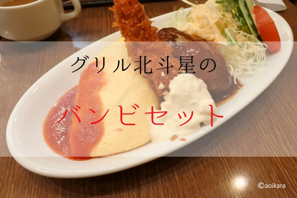 f:id:aoikara:20170523161325j:plain