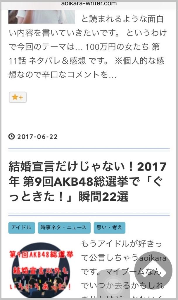 f:id:aoikara:20170624143752j:plain