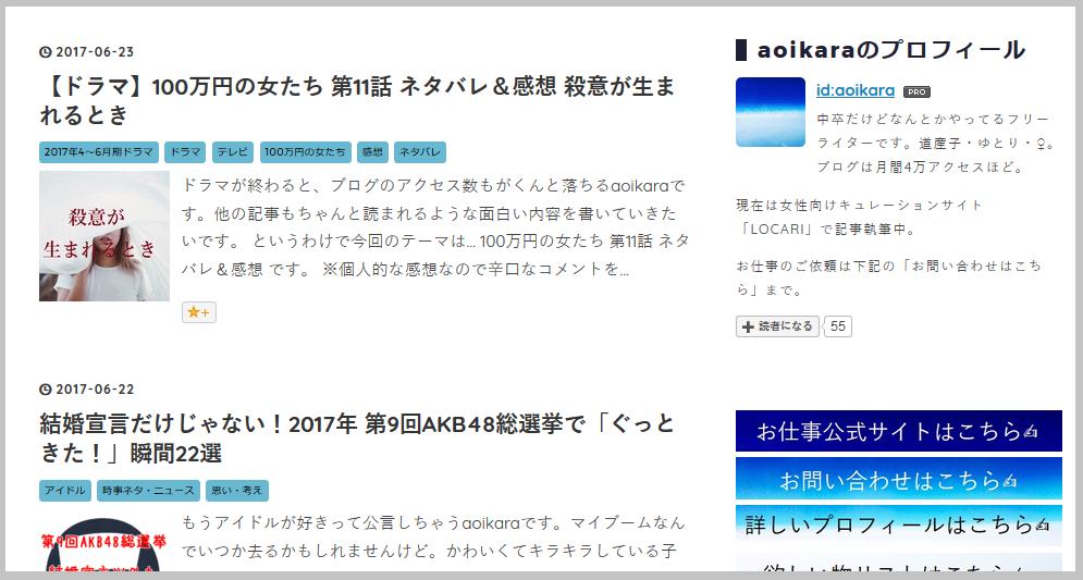 f:id:aoikara:20170624144913p:plain