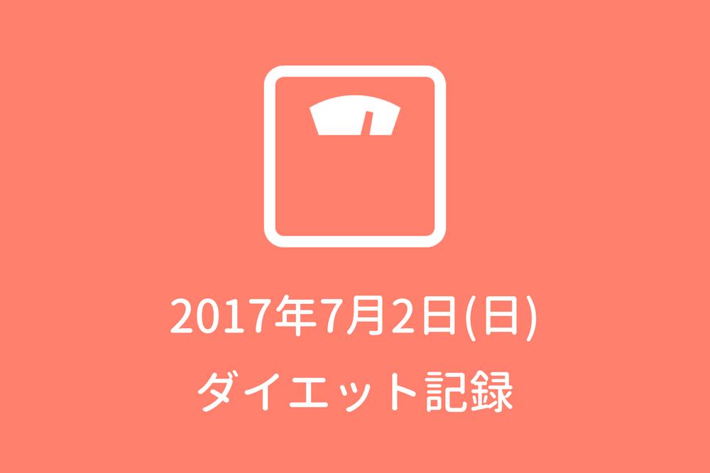 f:id:aoikara:20170706143535p:plain