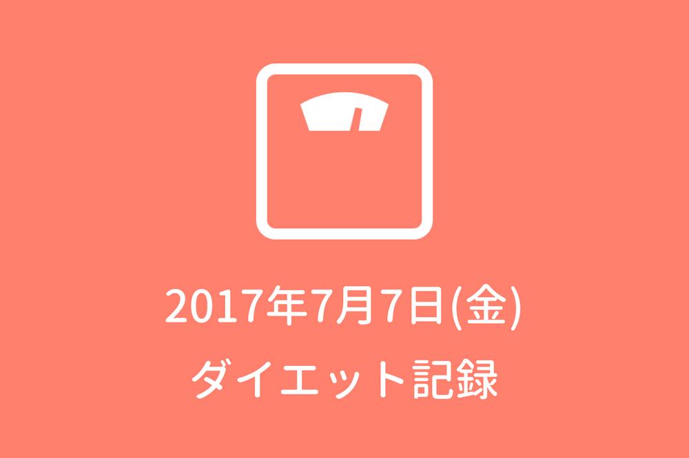 f:id:aoikara:20170707143712p:plain
