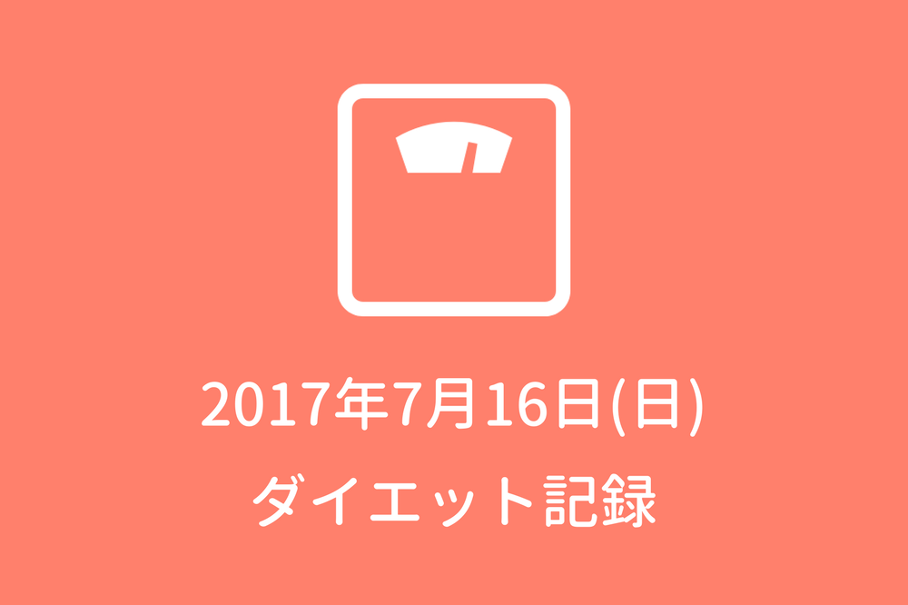 f:id:aoikara:20170716210731p:plain