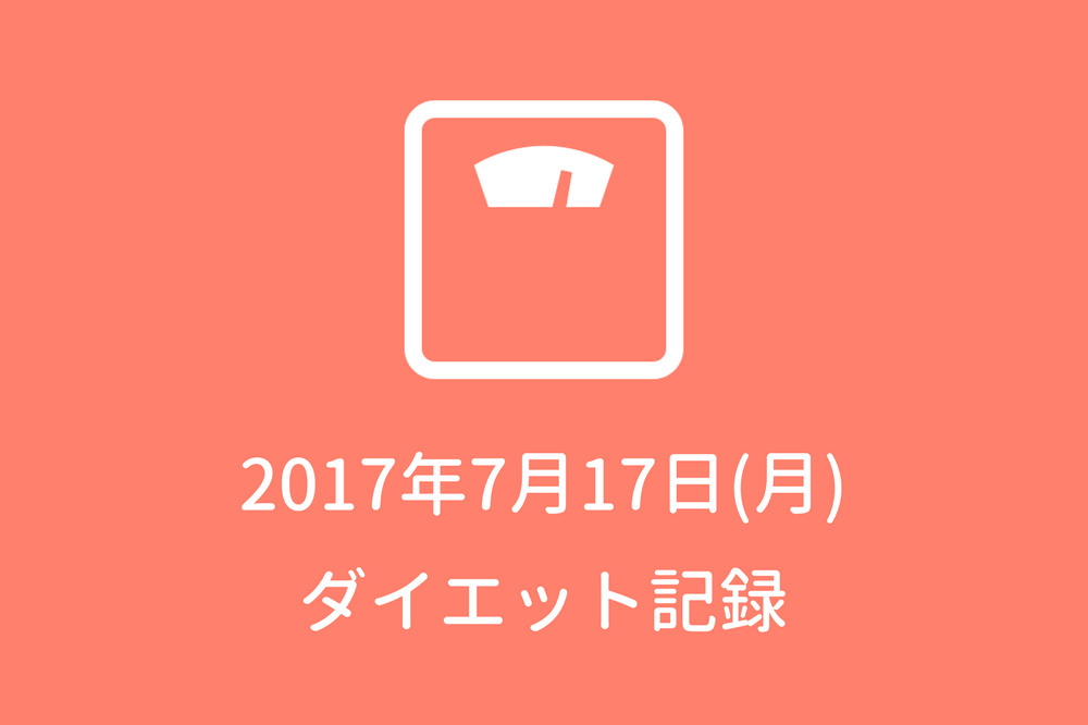 f:id:aoikara:20170717204536p:plain
