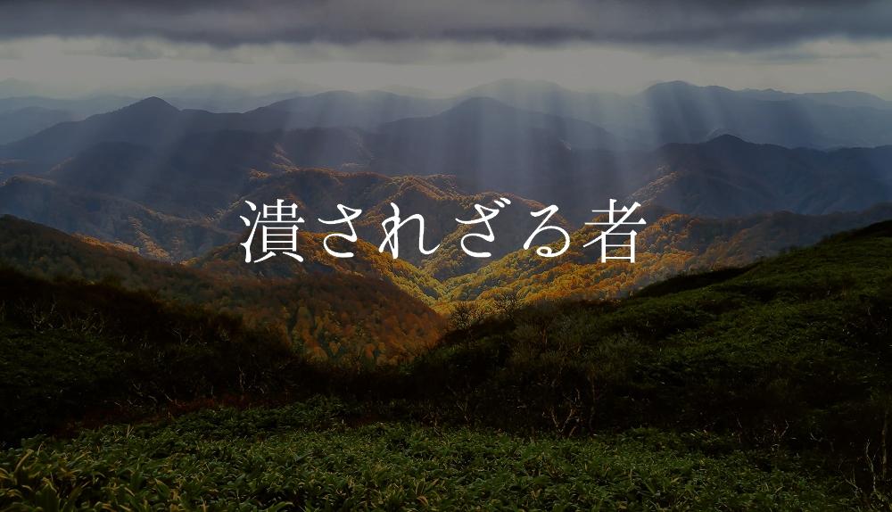 f:id:aoikara:20170802201702j:plain