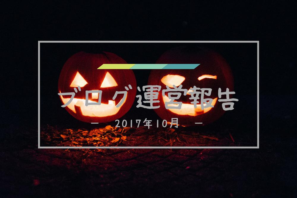 f:id:aoikara:20171107165317p:plain